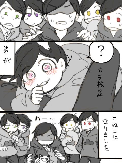 ぞーや 自分絵松 カラ松とこねこトド松漫画 カラトド 手書きブログ