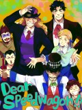 DEAR SPEEDWAGON!!