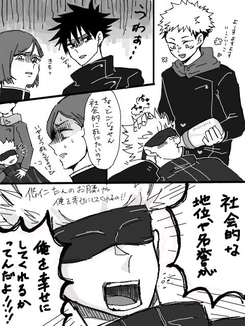 呪術 廻 戦 腐